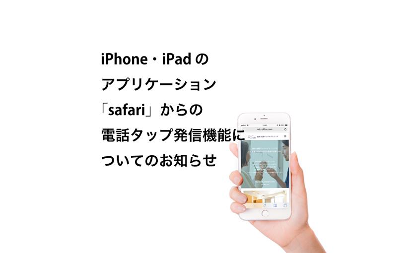 iPhone_notice