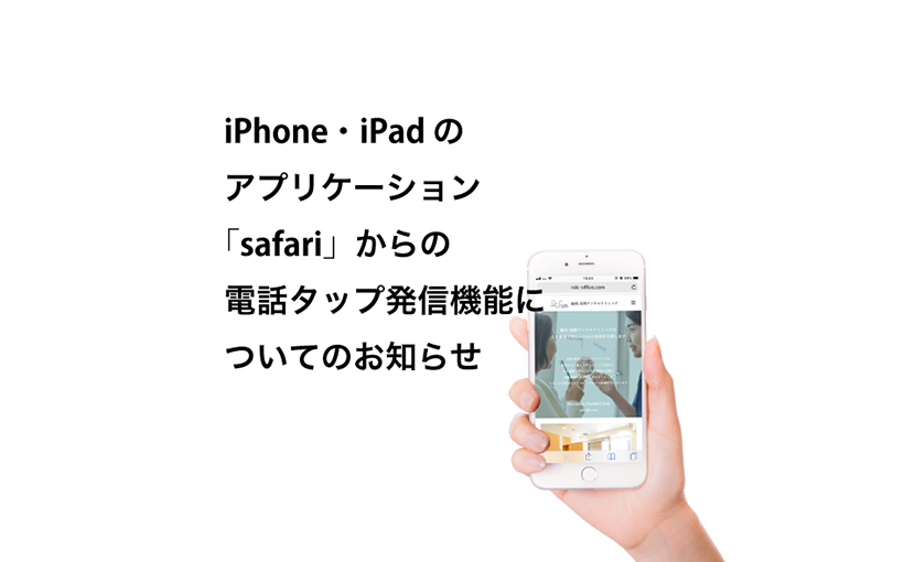 iPhone_notice